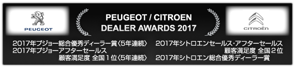 PEUGEOT/CITROEN DEALER AWARDS 2017