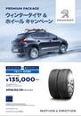 PEUGEOT・CITROEN -ウインタータイヤ&ホイールキャンペーン-