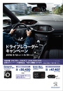 PEUGEOT/CITROEN ドライブレコーダーキャンペーン