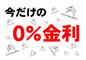 ★0%キャンペーン実施中★