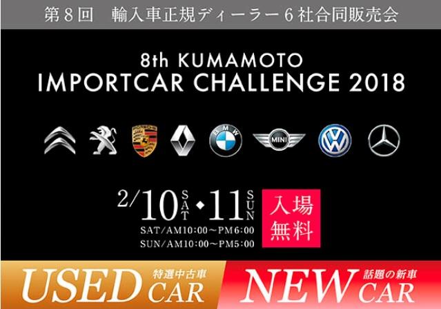 インポートカーチャレンジが開催されます!!!!