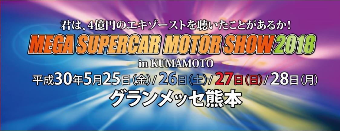 【メガスーパーカーモーターショー2018 in 熊本】